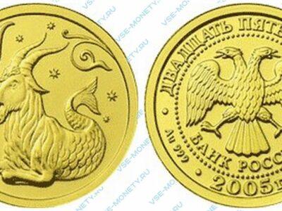 Юбилейная золотая монета 25 рублей 2005 года «Козерог» серии «Знаки зодиака»