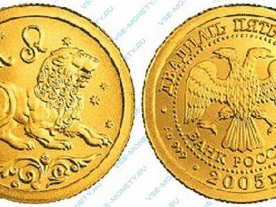 Юбилейная золотая монета 25 рублей 2005 года «Лев» серии «Знаки зодиака»