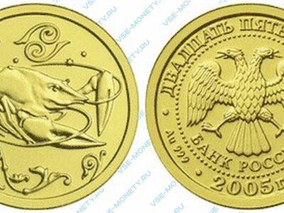 Юбилейная золотая монета 25 рублей 2005 года «Рак» серии «Знаки зодиака»