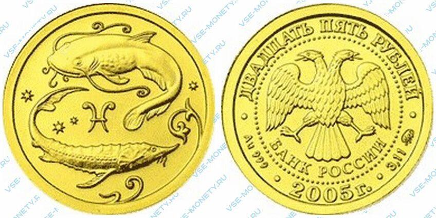 Юбилейная золотая монета 25 рублей 2005 года «Рыбы» серии «Знаки зодиака»