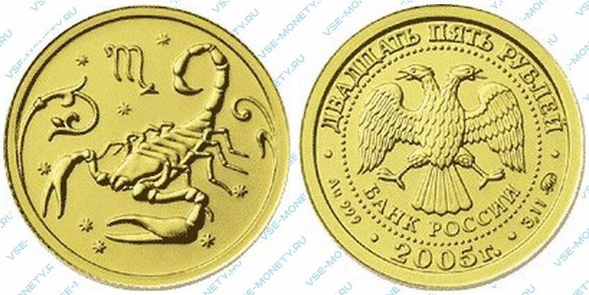 Юбилейная золотая монета 25 рублей 2005 года «Скорпион» серии «Знаки зодиака»