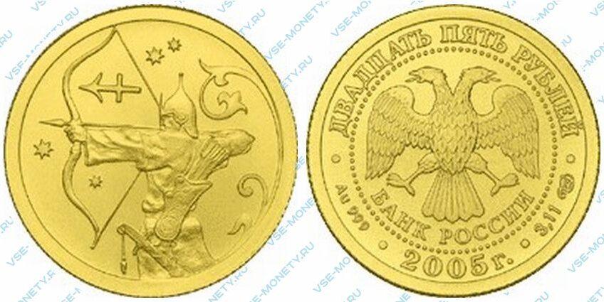 Юбилейная золотая монета 25 рублей 2005 года «Стрелец» серии «Знаки зодиака»