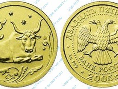 Юбилейная золотая монета 25 рублей 2005 года «Телец» серии «Знаки зодиака»