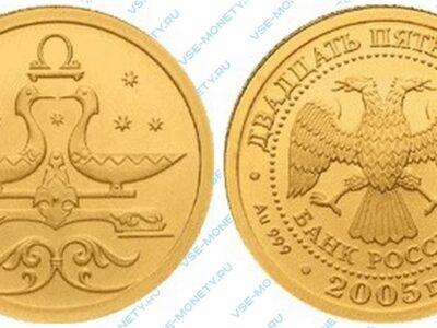 Юбилейная золотая монета 25 рублей 2005 года «Весы» серии «Знаки зодиака»