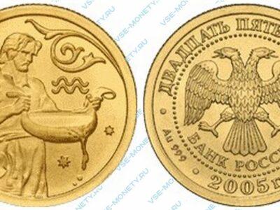 Юбилейная золотая монета 25 рублей 2005 года «Водолей» серии «Знаки зодиака»