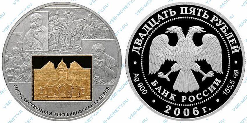 Юбилейная серебряная монета с золотой вставкой прямоугольной формы 25 рублей 2006 года «150-летие основания Государственной Третьяковской галереи»