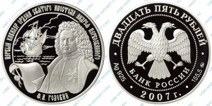 Юбилейная серебряная монета 25 рублей 2007 года «Ф.А. Головин — первый кавалер ордена Святого Апостола Андрея Первозванного»