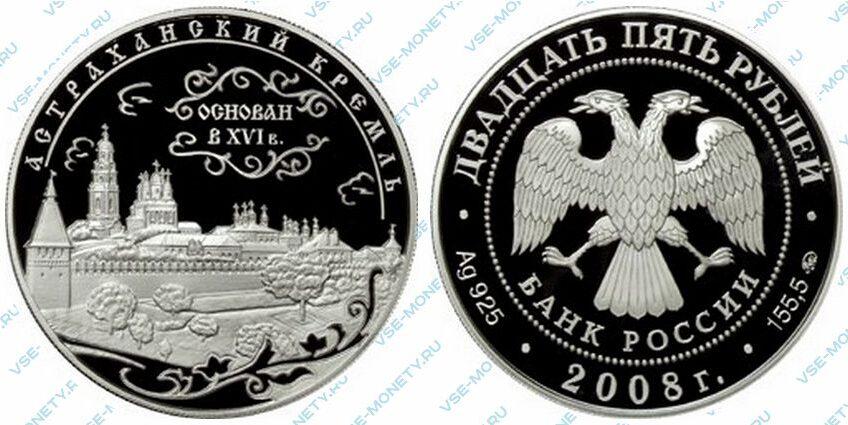 Юбилейная серебряная монета 25 рублей 2008 года «Астраханский кремль (XVI - XVII вв.)» серии «Памятники архитектуры России»
