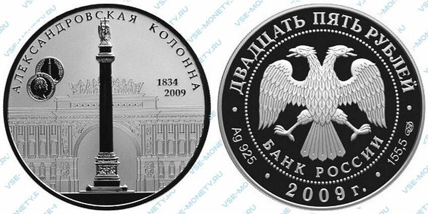 Юбилейная серебряная монета 25 рублей 2009 года «175-летие Александровской колонны»