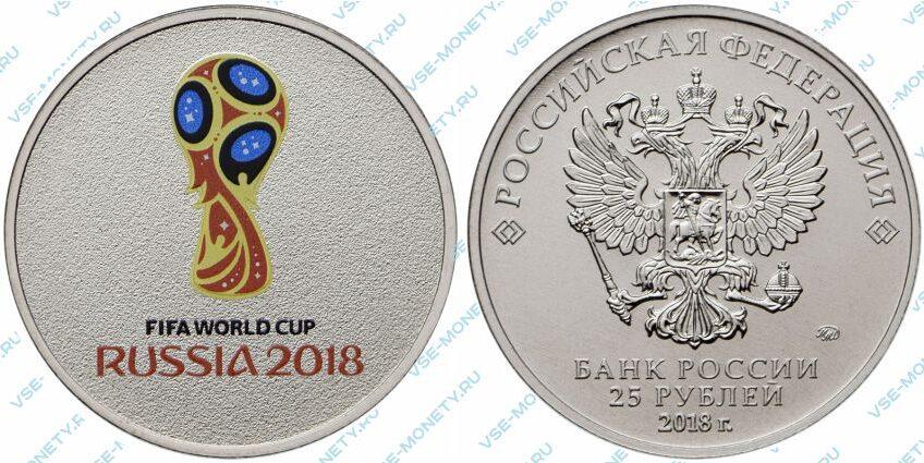 Юбилейная монета 25 рублей 2018 года «Эмблема чемпионата мира по футболу FIFA 2018 в России» в специальном исполнении (выпуск 2016 года) серии «Чемпионат мира по футболу FIFA 2018 в России»