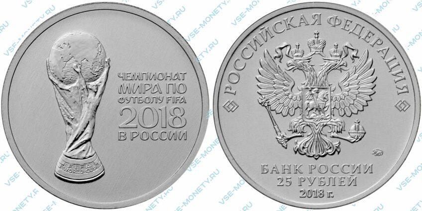 Юбилейная монета 25 рублей 2018 года «Кубок чемпионат мира по футболу FIFA 2018» серии «Чемпионат мира по футболу FIFA 2018 в России»