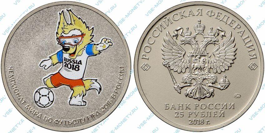 Юбилейная монета 25 рублей 2018 года «Волк Забивака (талисман чемпионата мира FIFA 2018)» в цветном исполнении серии «Чемпионат мира по футболу FIFA 2018 в России»
