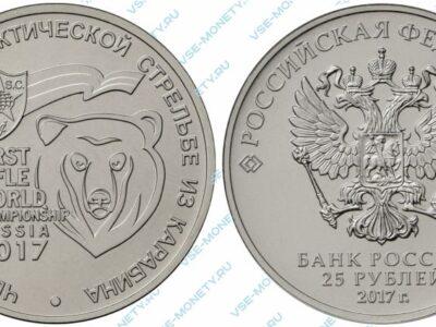 Юбилейная монета 25 рублей 2017 года «Чемпионат мира по практической стрельбе из карабина»