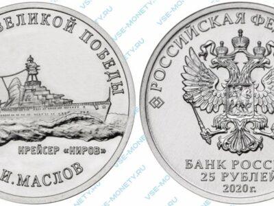 Юбилейная монета 25 рублей 2020 года «Конструктор оружия А.И. Маслов» серии «Оружие Великой Победы (конструкторы оружия)»