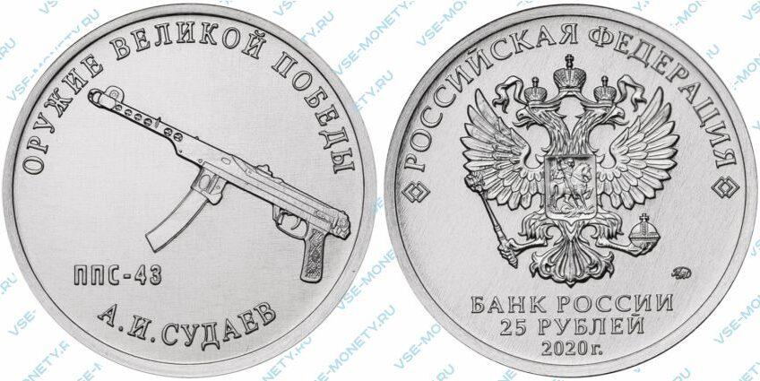 Юбилейная монета 25 рублей 2020 года «Конструктор оружия А.И. Судаев» серии «Оружие Великой Победы (конструкторы оружия)»
