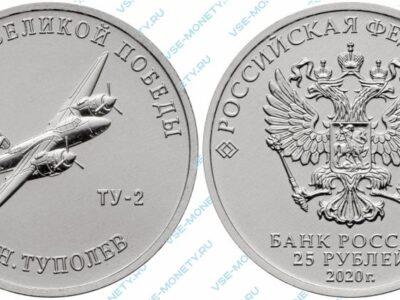 Юбилейная монета 25 рублей 2020 года «Конструктор оружия А.Н. Туполев» серии «Оружие Великой Победы (конструкторы оружия)»