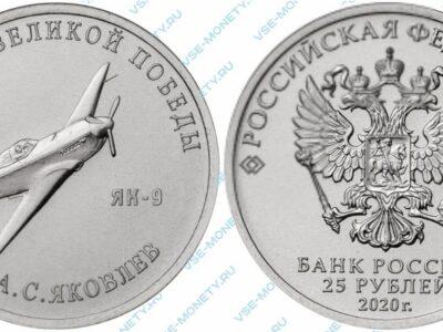 Юбилейная монета 25 рублей 2020 года «Конструктор оружия А.С. Яковлев» серии «Оружие Великой Победы (конструкторы оружия)»