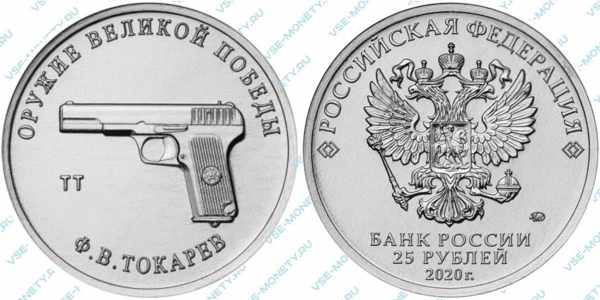 Юбилейная монета 25 рублей 2020 года «Конструктор оружия Ф.В. Токарев» серии «Оружие Великой Победы (конструкторы оружия)»
