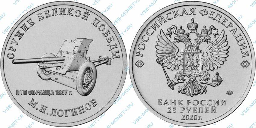 Юбилейная монета 25 рублей 2020 года «Конструктор оружия М.Н. Логинов» серии «Оружие Великой Победы (конструкторы оружия)»