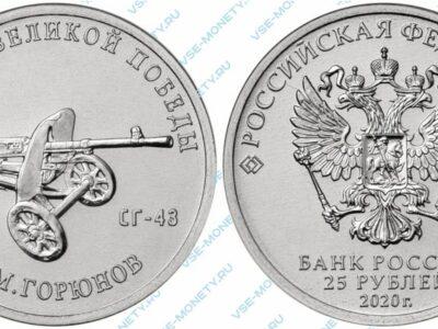 Юбилейная монета 25 рублей 2020 года «Конструктор оружия П.М. Горюнов» серии «Оружие Великой Победы (конструкторы оружия)»