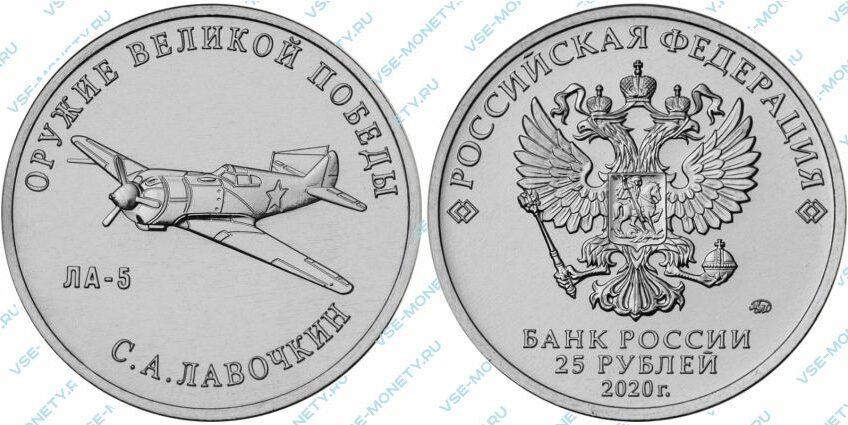 Юбилейная монета 25 рублей 2020 года «Конструктор оружия С.А. Лавочкин» серии «Оружие Великой Победы (конструкторы оружия)»