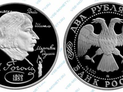 Памятная серебряная монета 2 рубля 1994 года «185-летие со дня рождения Н.В. Гоголя.» серии «Выдающиеся личности России»