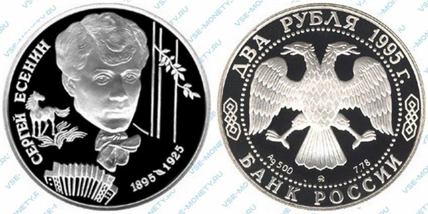 Памятная серебряная монета 2 рубля 1995 года «100-летие со дня рождения С.А. Есенина» серии «Выдающиеся личности России»