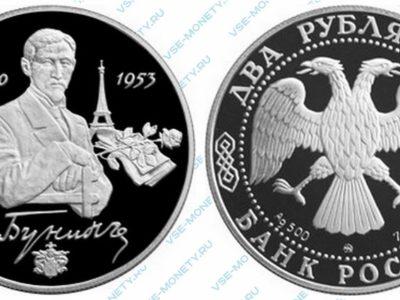 Памятная серебряная монета 2 рубля 1995 года «125-летие со дня рождения И.А. Бунина» серии «Выдающиеся личности России»