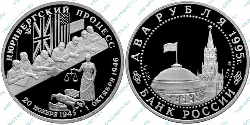 Памятная серебряная монета 2 рубля 1995 года «Нюрнбергский процесс» серии «50-летие Победы в Великой Отечественной войне»