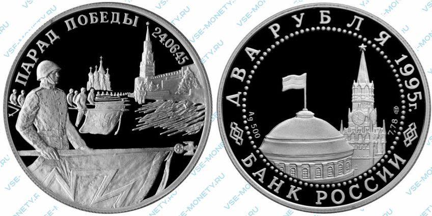 Памятная серебряная монета 2 рубля 1995 года «Парад Победы в Москве (Флаги у Кремлёвской стены)» серии «50-летие Победы в Великой Отечественной войне»