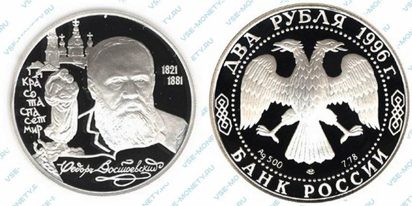Памятная серебряная монета 2 рубля 1996 года «175-летие со дня рождения Ф.М. Достоевского» серии «Выдающиеся личности России»