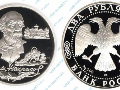 Памятная серебряная монета 2 рубля 1996 года «175-летие со дня рождения Н.А. Некрасова» серии «Выдающиеся личности России»
