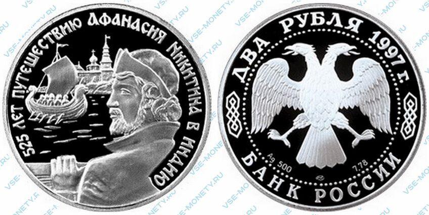 Памятная серебряная монета 2 рубля 1997 года «525 лет путешествию Афанасия Никитина в Индию. Ладья» серии «Выдающиеся личности России»