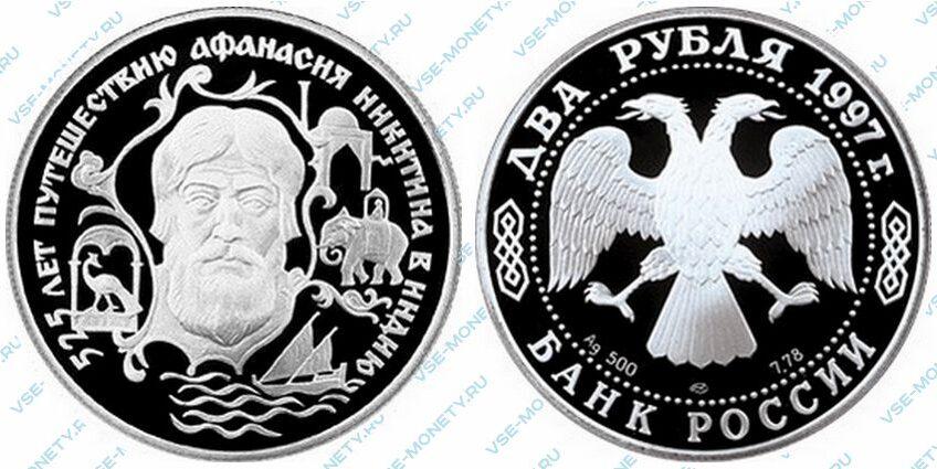 Памятная серебряная монета 2 рубля 1997 года «525 лет путешествию Афанасия Никитина в Индию. Индийский слон» серии «Выдающиеся личности России»
