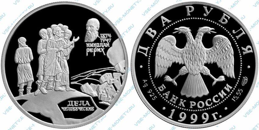 Памятная серебряная монета 2 рубля 1999 года «125-летие со дня рождения Н.К.Рериха. Дела человеческие» серии «Выдающиеся личности России»