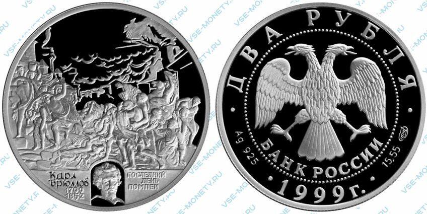 Памятная серебряная монета 2 рубля 1999 года «200-летие со дня рождения К.П.Брюллова. Последний день Помпеи» серии «Выдающиеся личности России»