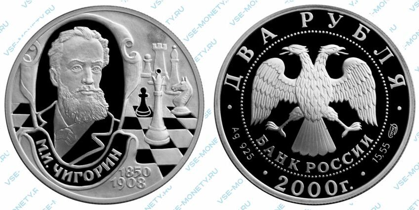 Юбилейная серебряная монета 2 рубля 2000 года «150-летие со дня рождения М.И. Чигорина» серии «Выдающиеся личности России»