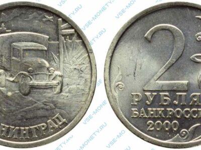 Памятная монета 2 рубля 2000 года «Город-герой Ленинград» серии «55-я годовщина Победы в Великой Отечественной войне 1941-1945 гг»