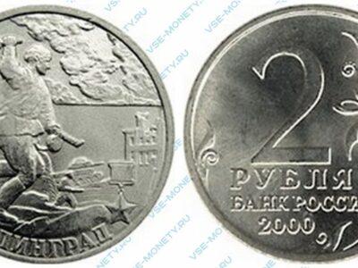 Памятная монета 2 рубля 2000 года «Город-герой Сталинград» серии «55-я годовщина Победы в Великой Отечественной войне 1941-1945 гг»