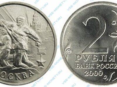 Памятная монета 2 рубля 2000 года «Город-герой Москва» серии «55-я годовщина Победы в Великой Отечественной войне 1941-1945 гг»