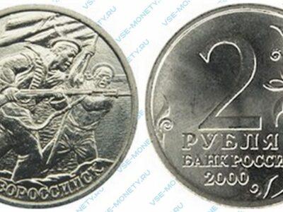 Памятная монета 2 рубля 2000 года «Город-герой Новороссийск» серии «55-я годовщина Победы в Великой Отечественной войне 1941-1945 гг»
