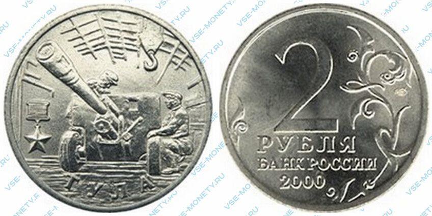 Памятная монета 2 рубля 2000 года «Город-герой Тула» серии «55-я годовщина Победы в Великой Отечественной войне 1941-1945 гг»