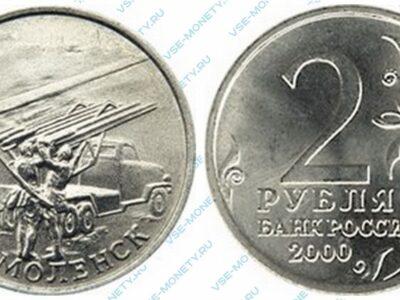 Памятная монета 2 рубля 2000 года «Город-герой Смоленск» серии «55-я годовщина Победы в Великой Отечественной войне 1941-1945 гг»