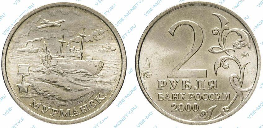 Памятная монета 2 рубля 2000 года «Город-герой Мурманск» серии «55-я годовщина Победы в Великой Отечественной войне 1941-1945 гг»