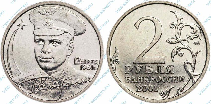 Памятная монета 2 рубля 2001 года «40-летие космического полета Ю.А. Гагарина»