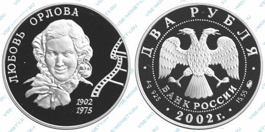 Юбилейная серебряная монета 2 рубля 2002 года «100-летие со дня рождения Л.П. Орловой» серии «Выдающиеся личности России»