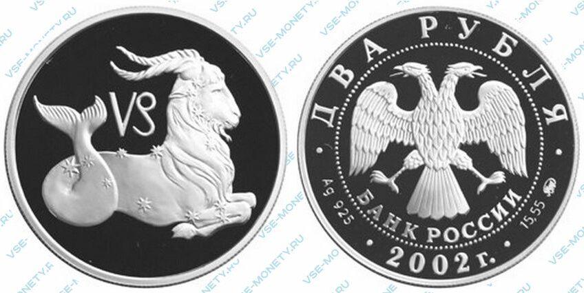 Юбилейная серебряная монета 2 рубля 2002 года «Козерог» серии «Знаки зодиака»