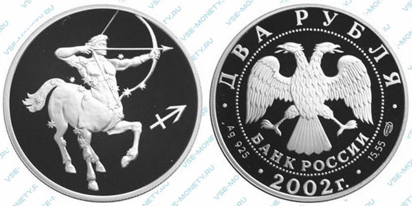 Юбилейная серебряная монета 2 рубля 2002 года «Стрелец» серии «Знаки зодиака»