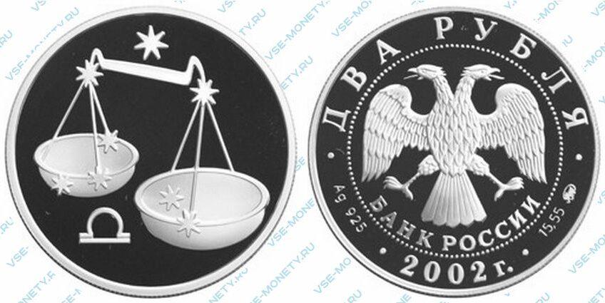 Юбилейная серебряная монета 2 рубля 2002 года «Весы» серии «Знаки зодиака»