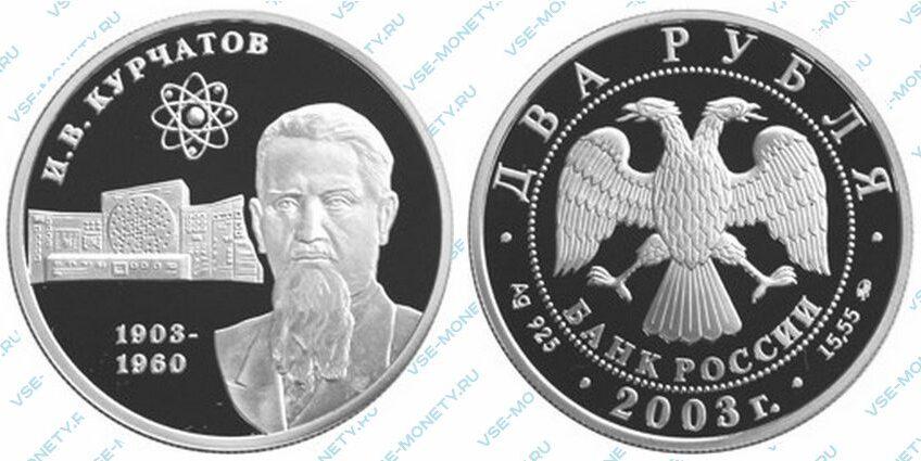 Юбилейная серебряная монета 2 рубля 2003 года «100-летие со дня рождения И.В. Курчатова» серии «Выдающиеся личности России»